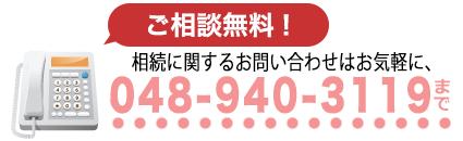埼玉県越谷市周辺での相続に関するお問い合せはお気軽に