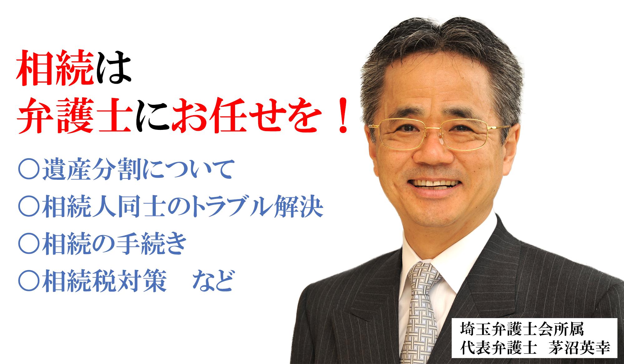 埼玉県越谷市周辺での相続ならエクレシアの弁護士にお任せを!!